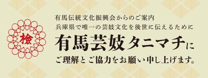兵庫県で唯一の芸妓文化を支えるために、有馬芸妓タニマチにご理解とご協力をお願い申し上げます。
