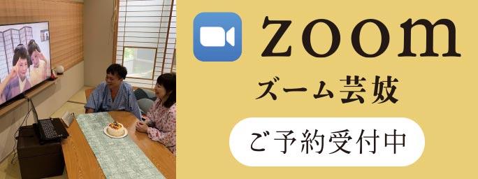 zoom ズーム芸妓 オンライン会議システムを活用した、万全のコロナ対策が可能なオンライン型お座敷サービス始めました。 ご予約受付中
