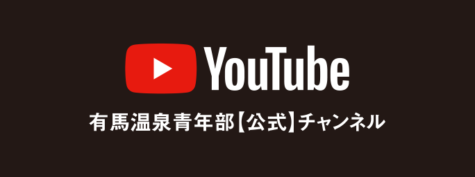 有馬温泉観光協会有馬温泉青年部【公式】チャンネル
