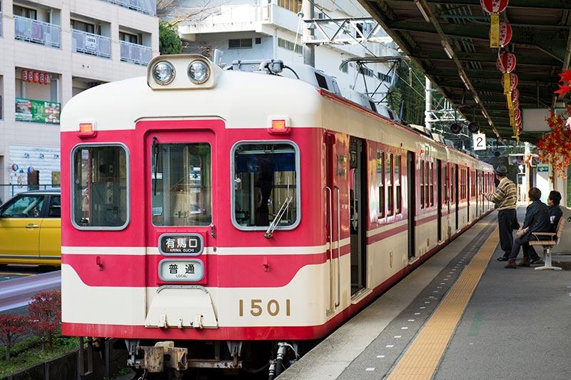 神戸電鉄 有馬温泉