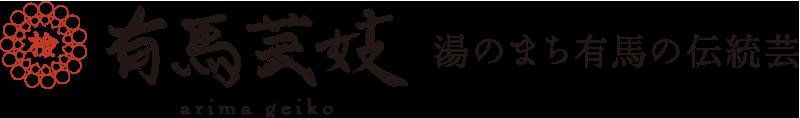 有馬芸妓(ありまげいこ) 湯のまち有馬の伝統芸 arima geiko ロゴ