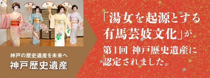 「湯女を起源とする有馬芸妓文化」が 神戸歴史遺産に認定されました。